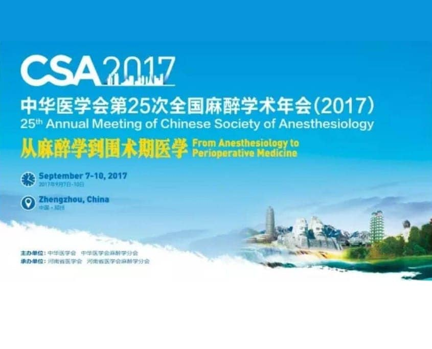 CSA2017 中华医学会第25 次全国麻醉学术年会 2017 郑州 25th Annual Meeting of the Chinese Society of Anaesthesiology
